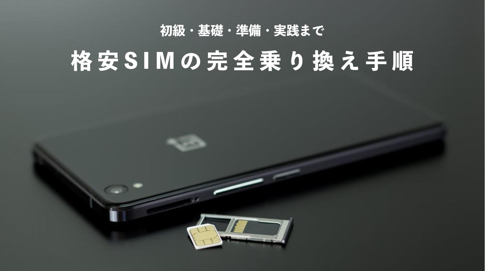 初級・基礎・準備・実践まで 格安SIMの完全乗り換え手順